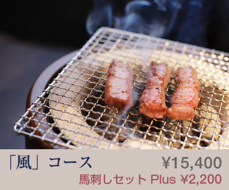「風」コース ¥13,800円 馬刺しセットPlus ¥2,000