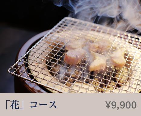 「花」コース ¥9,000円