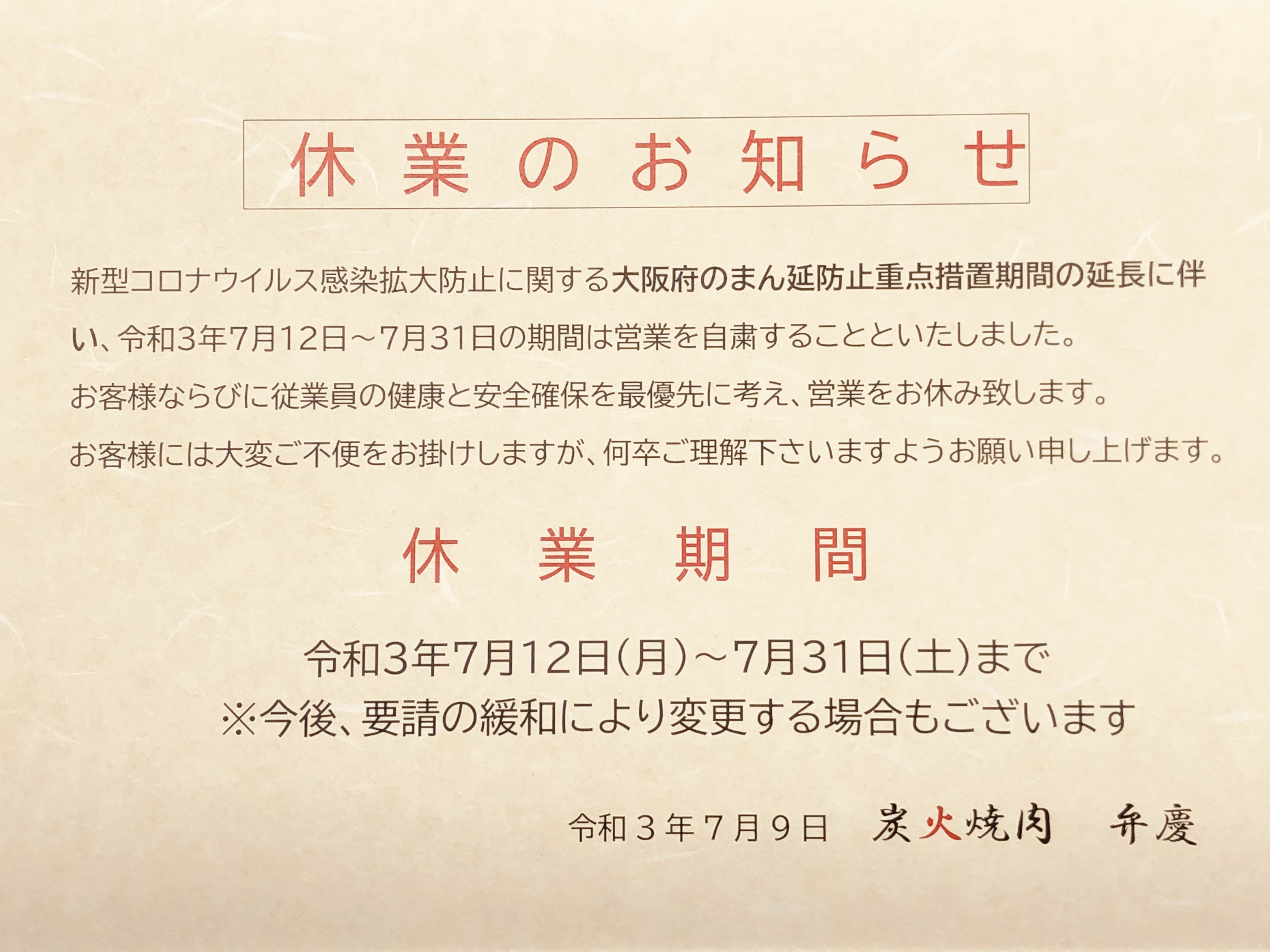 休業の延長のお知らせ(まん延防止重点措置期間の延長)